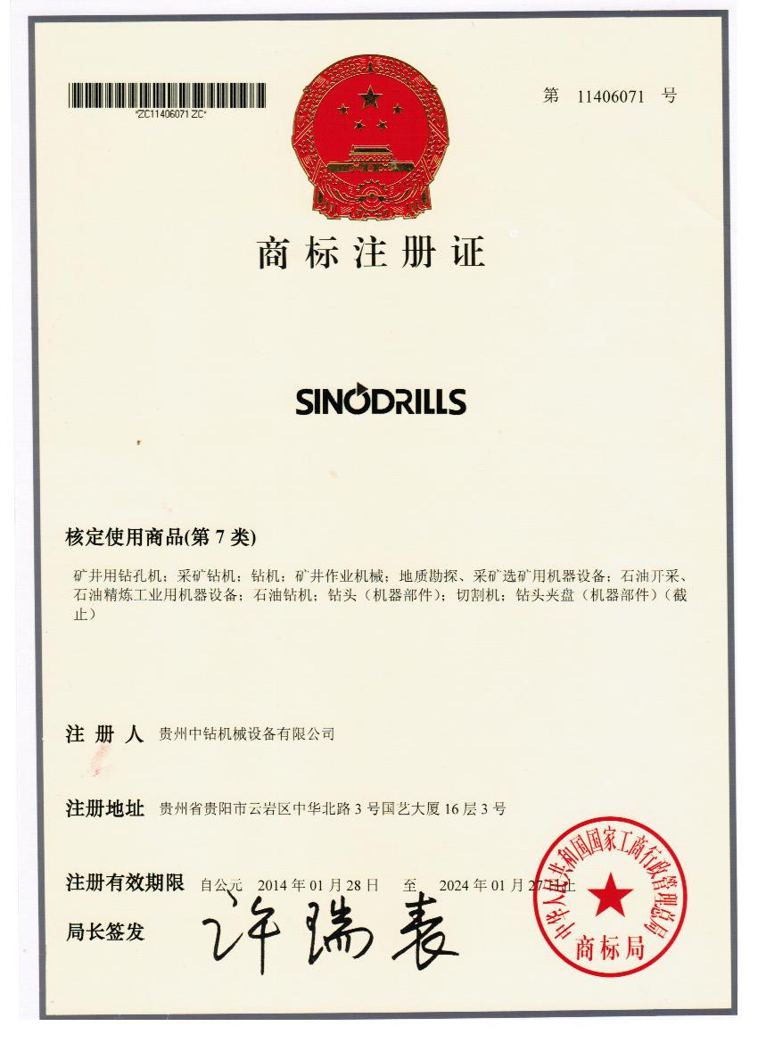 SINODRILLS Trade Mark