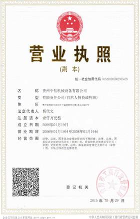 Registered Capital Added to RMB10,000,000